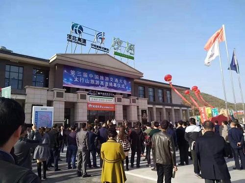 vwin娱乐总公司为第三届中国旅游交通大会锦上添花